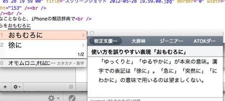 スクリーンショット 2012 05 28 20 09 42