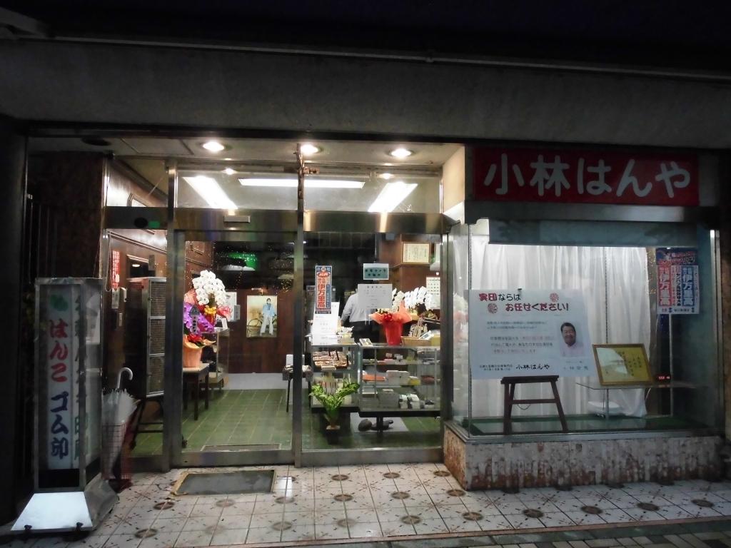 伊万里店1