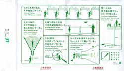 三省堂JT書皮200507