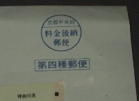 第四種実逓便封筒
