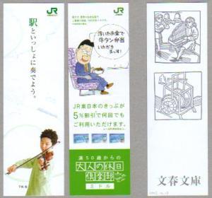 文春文庫JR東日本の広告しおり