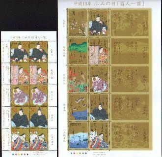 ふみの日切手シート