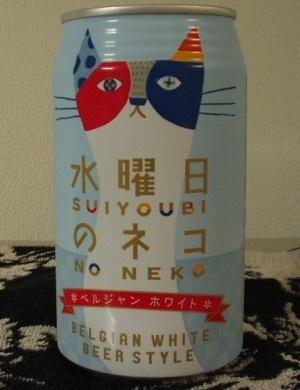 ビール「水曜日のネコ」