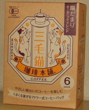 三毛猫珈琲本舗のコーヒーバッグ