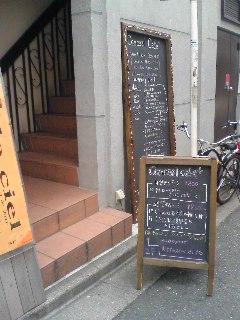 コンシールカフェ(渋谷) 外観