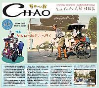 chao65