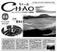 chao64