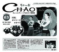 chao63