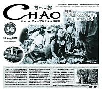 chao56