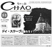 chao52_200