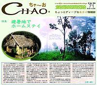 CHAO71_200