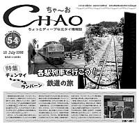 CHAO54