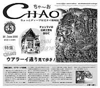 CHAO53