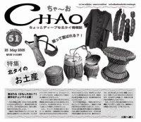 chao51