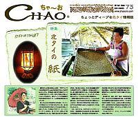 chao73-200