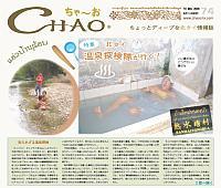 chao74_200