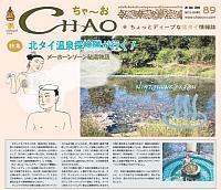 chao89_200