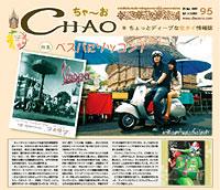 """CHAO""""ちゃ〜お""""95号"""