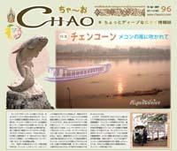 """CHAO""""ちゃ〜お""""96号"""
