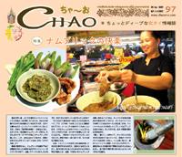 CHAO97