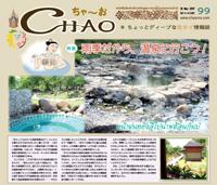 CHAO99号表紙