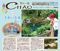 CHAO102号おいしい水