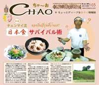 CHAO103号