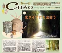 CHAO104号北タイで竹と出会う