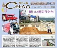 CHAO105号表紙