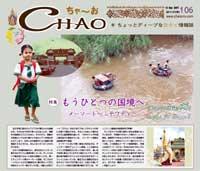 CHAO106号