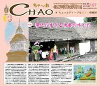 CHAO107号