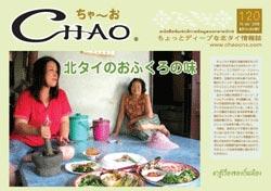 CHAO120号