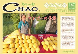 マンゴーの季節