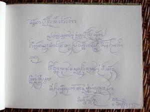 ラーンナー語