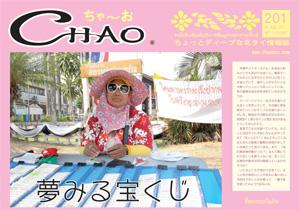 chao201