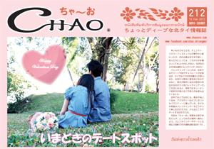 chao212
