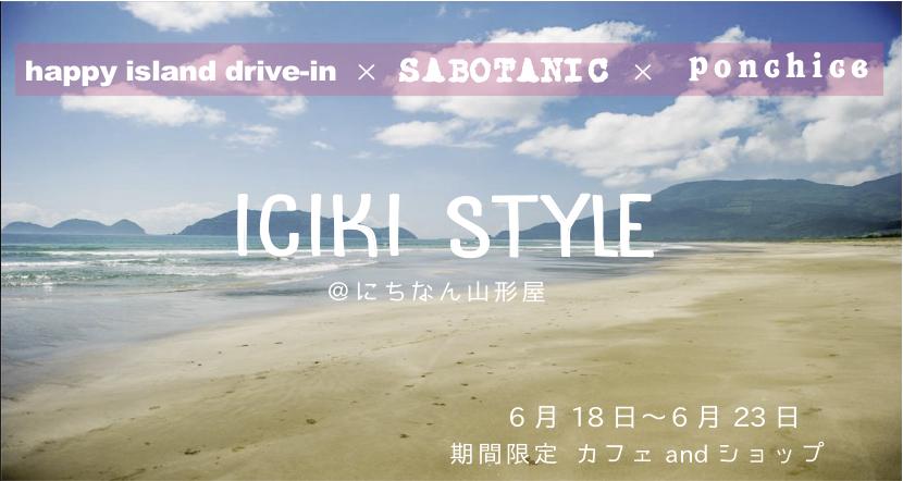 happy island drive-in  ×  SABOTANIC × ponchice      期間限定 カフェandショップ 6月18日〜6月23日@にちなん山形屋iciki style