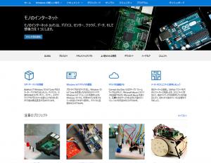 Windows10 IoT Core