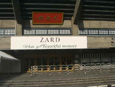 ZARD武道館Live 正面口