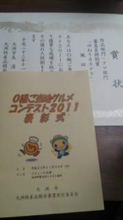 20111121084119.jpg