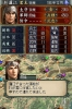 三國志DS2