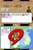 歴史アドベンチャー クイズ三国志通DS