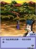 三國赤壁-碧海神簫