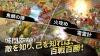 天下を喰らえ! :EP1 三国志