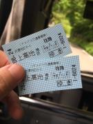 「往復バスチケット!」