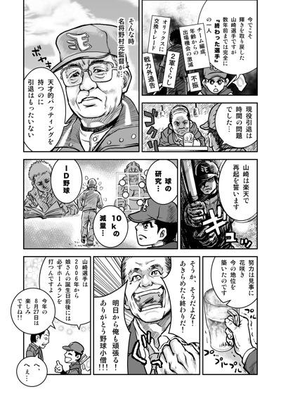 山崎武司マンガニュース2