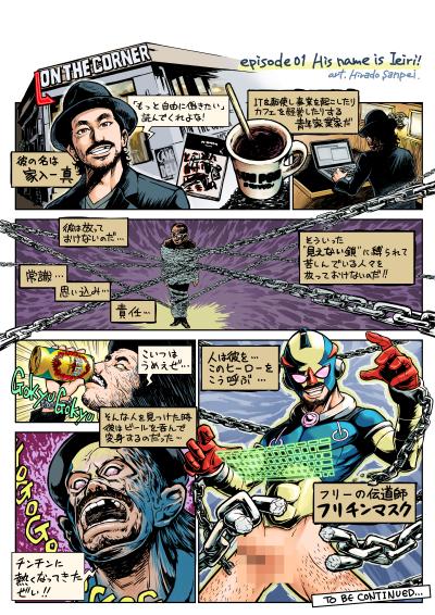 アメコミ風マンガ・イラストタッチ平戸三平