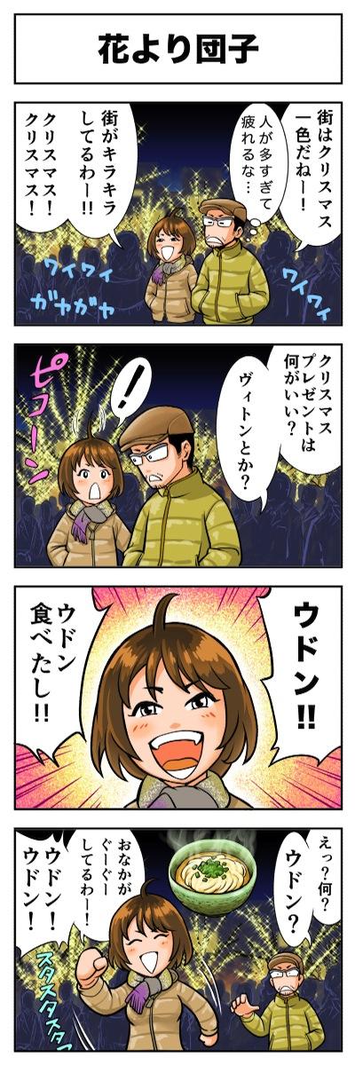 「花より団子」平戸三平