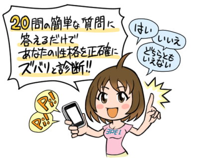 SoftBankソフトバンクお父さん性格診断アプリイラスト制作