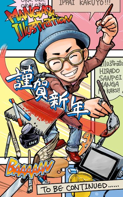 ryura平戸三平年賀状イラスト2014